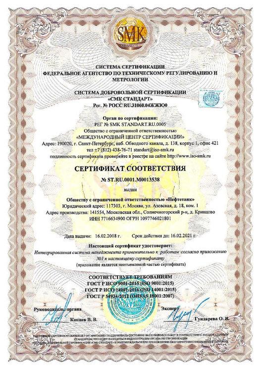 Сертификат iso.jpg